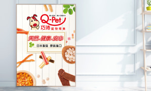 Q-PET寵物食品海報